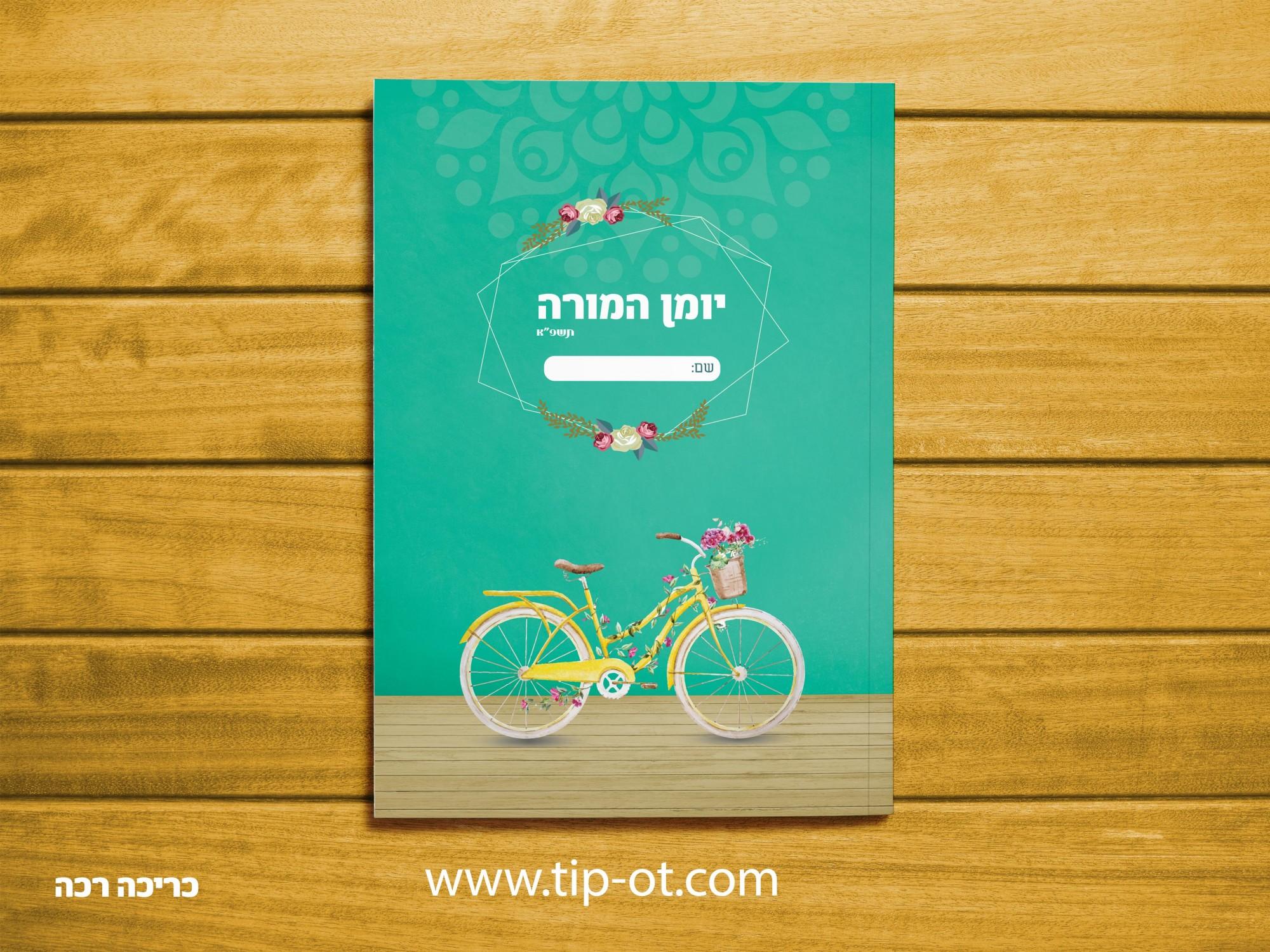 אופניים- אזל במלאי